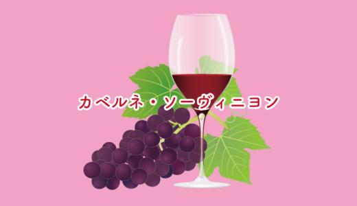 ブドウの王様カベルネ・ソーヴィニヨン|品種の特徴とコスパの良いおすすめワイン