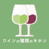 ワインの種類を表すアイキャッチ画像