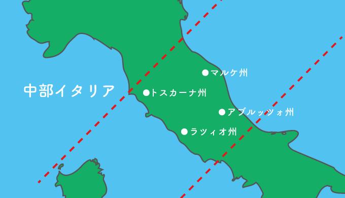 中部イタリアの図解