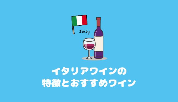 イタリアの図解