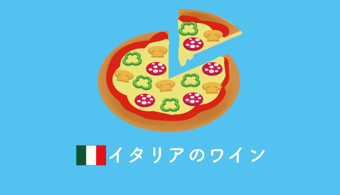 イタリアを象徴するイラスト