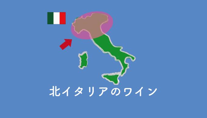北イタリアを示すイラスト