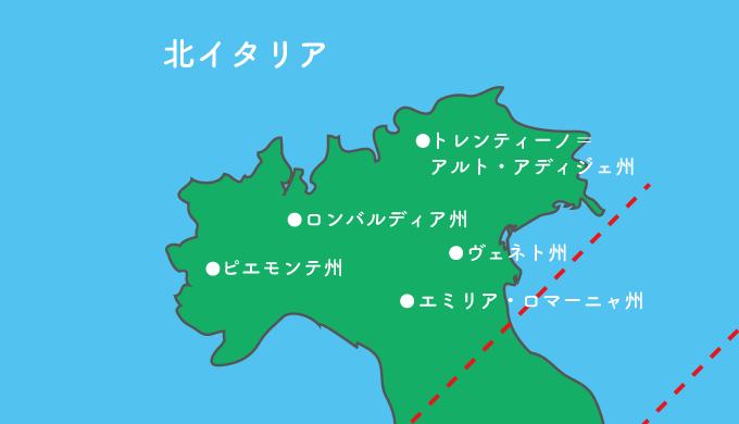 北イタリアの州の図解