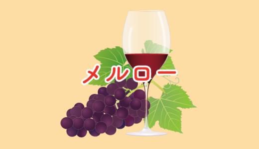 メルローはタンニン少なめでまろやか|品種の特徴とおすすめワイン10選