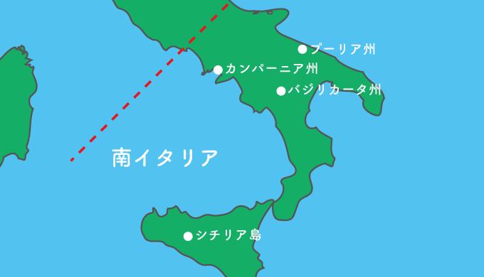 南イタリアの図解