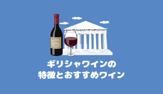 ギリシャワインの特徴とアシルティコなどおすすめワイン3選