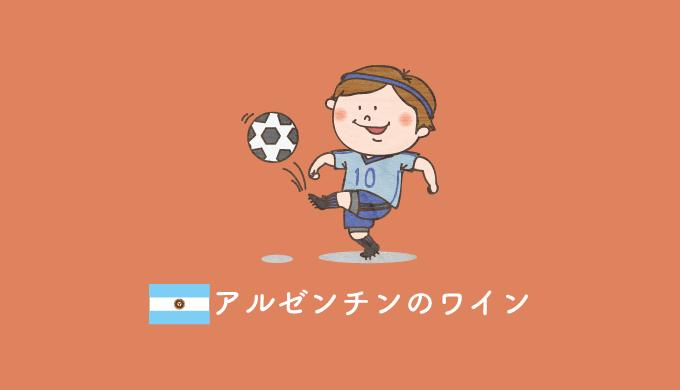 アルゼンチンの様子を表すイラスト