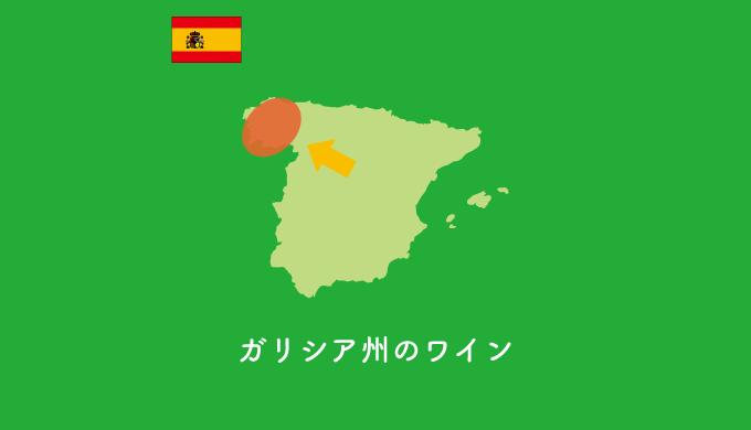 ガリシア州の画像