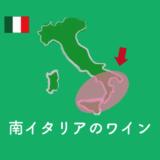 南イタリアを示すイラスト