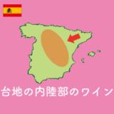 スペインの台地の内陸部のイラスト