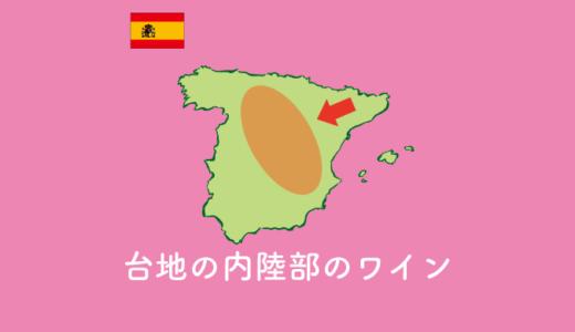 カスティーリャ・イ・レオン、ラ・マンチャのワインの特徴とおすすめワイン3選