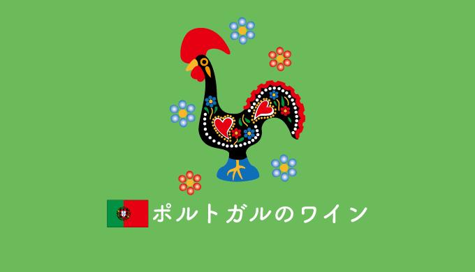 ポルトガルのイラスト