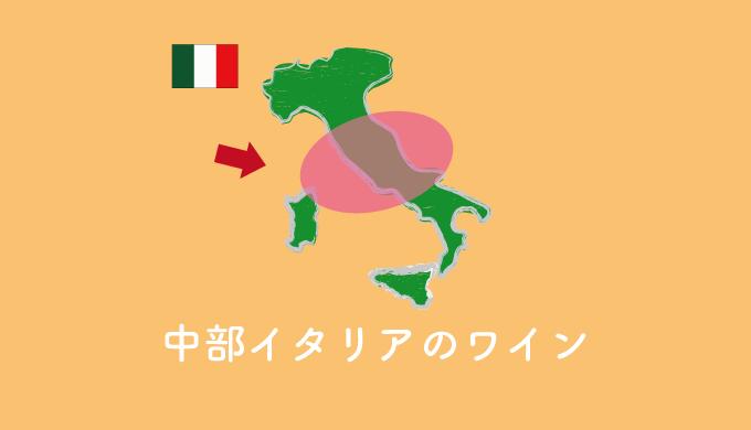 中部イタリアを示すイラスト