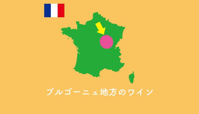 ブルゴーニュ地方を示す図解