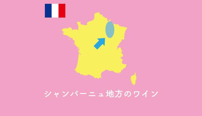 シャンパーニュ地方の地図の図解