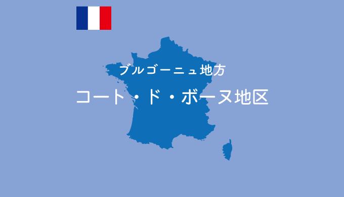 コート・ド・ボーヌ地区の図解