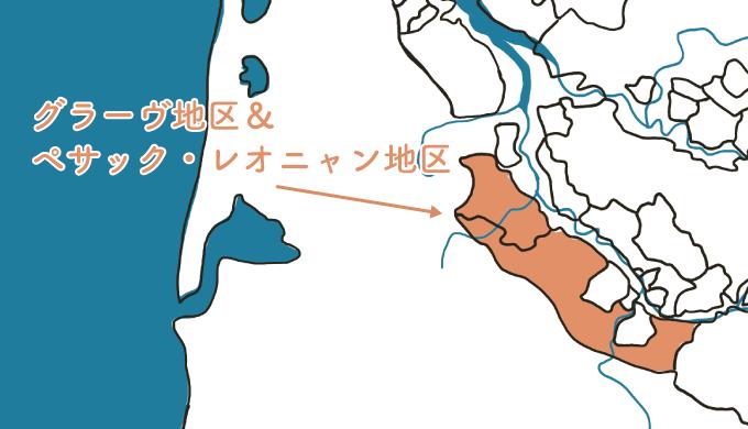 グラーヴ地区&ペサック・レオニャン地区の図解