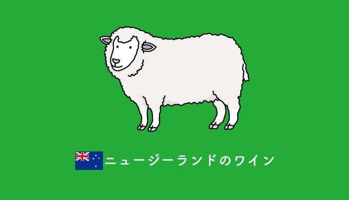 ニュージランドのイラスト