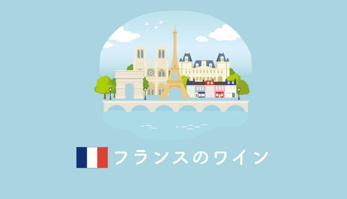 フランスの産地のイラスト