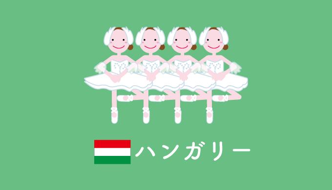 ハンガリーのイラスト