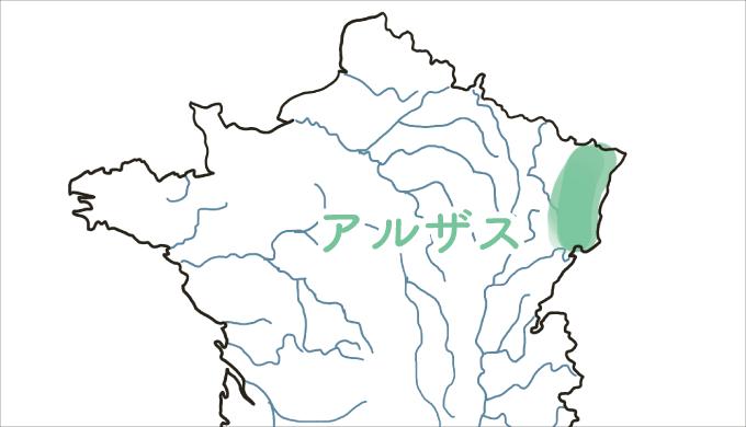 アルザス地方の図解
