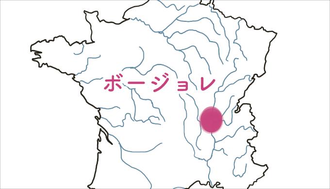 ボージョレ地方の図解