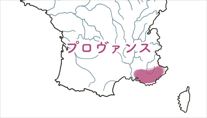 プロヴァンス地方の図解
