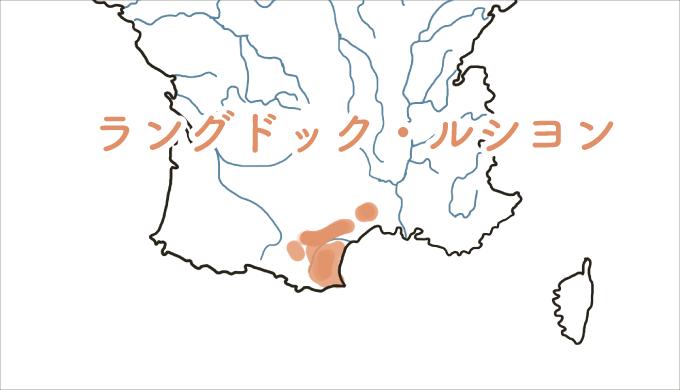 ラングドック・ルシヨン地方の図解