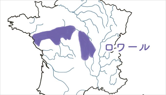ロワール地方の図解