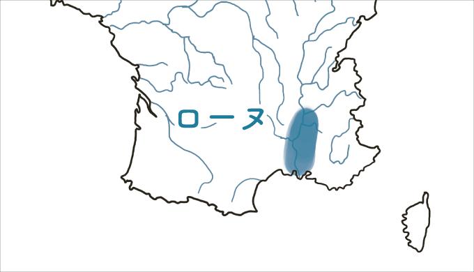 ローヌ地方の図解