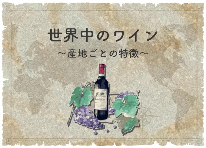 世界の産地を表す地図とワインのイラスト