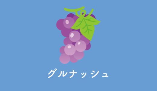 地中海の人気者、グルナッシュ|品種の特徴とおすすめワイン