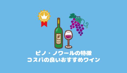 ピノ・ノワールの特徴とコスパの良い選び方|おすすめワイン10選