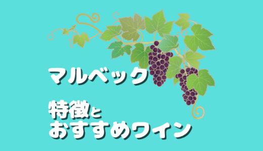 黒ワインの異名を持つマルベック 品種の特徴とソムリエのおすすめワイン5選