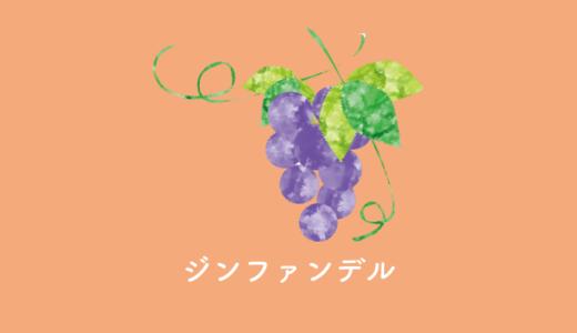 風味濃厚なジンファンデル|品種の特徴とおすすめワイン