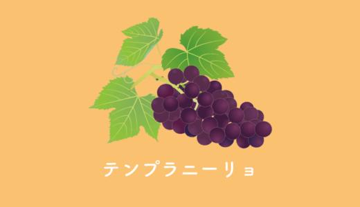 クラシックからモダンまで様々なテンプラニーリョ|品種の特徴とおすすめワイン