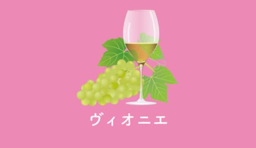 偉大な白ブドウ、ヴィオニエの特徴とおすすめワイン