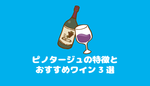 ユニークなブドウ品種、ピノタージュの特徴とおすすめワイン3選