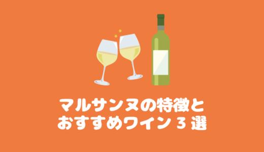 縁の下の力持ち、マルサンヌの特徴とおすすめワイン3選