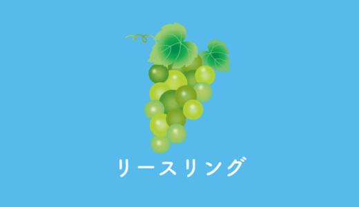 リースリングは甘口も辛口も絶品|おすすめワインと品種の特徴