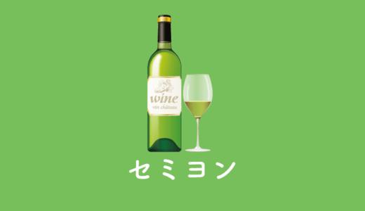 厚いボディと長期熟成能力を持つセミヨンの特徴とおすすめワイン3選