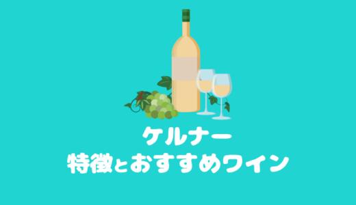 ケルナーは数少ない成功した品種|特徴とおすすめワイン4選