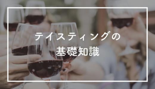 ソムリエが教えるワインテイスティングの基礎知識