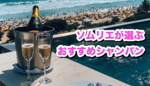 おすすめ人気シャンパン15選|ソムリエが選び方も伝授!もう迷わない!記念日やプレゼントに
