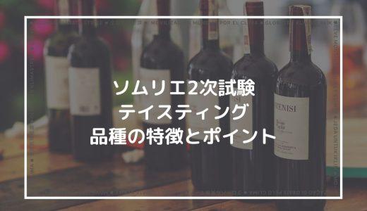 ソムリエ・ワインエキスパート2次試験テイスティングの過去出題の品種の特徴やポイントは?